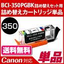 BCI-350PGBK詰め替えセット用 永久ICチップ付きカートリッジ単品〔キヤノン/Canon〕対応 詰め替えセット フォトブラック用カートリッジ単品酉年2017年賀状印刷インク