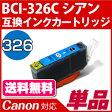 BCI-326C〔キヤノン/Canon〕対応 互換インクカートリッジ シアン(インク/プリンター/カートリッジ/互換/楽天/通販/キャノン)【RCP】