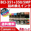BCI-351+350/5MP 5色パック〔キヤノン/Canon〕対応 詰め替えインク 5色パック【宅配便送料無料】【あす楽】【対応機種:PIXUS MG753...