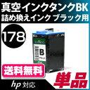 HP178、920用〔ヒューレット・パッカード/hp〕ブラック対応 エコインク詰め替えインク用 真空インクタンク ブラック【あす楽】