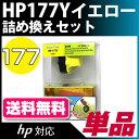 HP177Y イエロー〔ヒューレット・パッカード/HP〕対応 詰替えセット イエロー