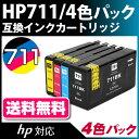 HP711【ヒューレット・パッカード/hp】対応 互換インクカートリッジ 4色パック【ネコポス送料無料】 ICチップ付き(プリンター/通販/CZ129A/CZ133A/CZ130A/CZ131A/CZ132A)