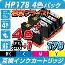 HP178XL 4色パック HP178Bブラック1個 ヒューレット パッカード/hp対応 増量版 互換インクカートリッジ 4色セット 送料無料 ICチップ付き 黒1個おまけで合計5個