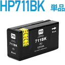 HP711B XL(増量)【ヒューレット パッカード/hp】対応 互換インクカートリッジ ブラック(顔料) ICチップ付き(プリンター/通販/CZ129A/CZ133A)