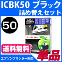 ICBK50〔エプソンプリンター対応〕 詰め替えセット ブラック【あす楽】【宅配便送料無料】【対応機種:EP-301/EP-302/EP-4004/EP-702A/EP-703A/EP-704A/EP
