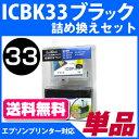 ICBK33〔エプソンプリンター対応〕 詰め替えセット フォトブラック EPSONプリンター用