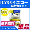 ICY33〔エプソンプリンター対応〕 詰め替えセット イエロー EPSONプリンター用