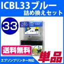 ICBL33〔エプソンプリンター対応〕 詰め替えセット ブルー EPSONプリンター用
