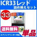 ICR33〔エプソンプリンター対応〕 詰め替えセット レッド EPSONプリンター用