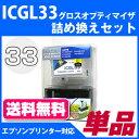 ICGL33〔エプソンプリンター対応〕 詰め替えセット グロスオプティマイザ EPSONプリンター用