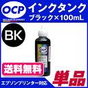 詰め換え用インクタンクBK ブラック[エプソンプリンター対応](インク/プリンター/カートリッジ/楽天/通販) EPSONプリンター用