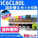 IC6CL80L 6色パック〔エプソンプリンター対応〕 詰め替えセット 6色パック 【送料無料】【あす楽】【対応機種:EP-708A、EP-707A、EP-777A、EP-807AW/AB/AR、EP