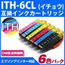 ITH-6CL互換インクカートリッジ6色パック〔エプソンプリンター対応〕イチョウ【クロネコDM便送料無料】6色セット EPSONプリンターEP-709A用
