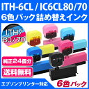 【純正24個分相当の大容量インク量】ITH-6CL IC6CL80/IC6CL70共通 対応 詰め替えインク6色スターターパック(ICチップリセッター付き) エプソンプリンター対応 【とうもろこし/さくらんぼ/イチョウ】EPSONプリンター用