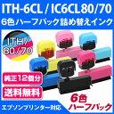 【純正12個分相当の大容量インク量】 IC6CL80 対応 詰め替えインク6色スターターハーフパック(ICチップリセッター付) エプソンプリンター対応 【イチョウ/とうもろこし/さくらんぼ】【送料無料】 EPSONプリンター用