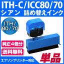 【純正4個分相当】ITH-C/ICC80/ICC70共通対応 エプソンプリンター対応 詰め替えインクCシアン(詰め換え用ホルダー インクタンク詰め換え4回分※別途ICチップリセッターが必要) 【イチョウ/とうもろこし/さくらんぼ】EPSONプリンター用