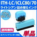 【純正4個分相当】ITH-LC/ICLC80/ICLC70共通対応 エプソンプリンター対応 詰め替えインクLCライトシアン(詰め換え用ホルダー インクタンク詰め換え4回分※別途ICチップリセッターが必要)【イチョウ/とうもろこし/さくらんぼ】EPSONプリンター用