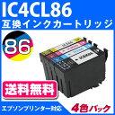 楽天エコインクIC4CL86 互換インクカートリッジ お得な4色パック(大容量タイプ)〔エプソンプリンター対応〕4色パック(ブラック、シアン、マゼンタ、イエロー) エコインク EPSONプリンター用 PX-M680F