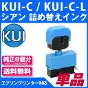 【純正8個分相当(Lサイズ4個分)】KUI-C / KUI-C-L対応 詰め替えインク クマノミ シアン エプソンプリンター対応 【クマノミ インク】【送料無料】EP-879AW EP-879AB EP-879AR EP-880AW EP-880AB EP-880AR EPSONプリンター用