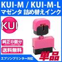 【純正8個分相当(Lサイズ4個分)】KUI-M / KUI-M-L対応 詰め替えインク クマノミ マゼンタ エプソンプリンター対応 【クマノミ インク】【送料無料】EP-879AW EP-879AB EP-879AR EP-880AW EP-880AB EP-880AR EPSONプリンター用