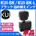 【純正8個分相当(Lサイズ4個分)】KUI-BK / KUI-BK-L対応 詰め替えインク クマノミ ブラック エプソンプリンター対応 【クマノミ インク】【送料無料】EP-879AW EP-879AB EP-879AR EP-880AW EP-880AB EP-880AR EPSONプリンター用
