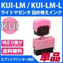 【純正8個分相当(Lサイズ4個分)】KUI-LM / KUI-LM-L対応 詰め替えインク クマノミ ライトマゼンタ エプソンプリンター対応 【クマノミ インク】【送料無料】EP-879AW EP-879AB EP-879AR EP-880AW EP-880AB EP-880AR EPSONプリンター用