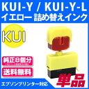 【純正8個分相当(Lサイズ4個分)】KUI-Y / KUI-Y-L対応 詰め替えインク クマノミ イエロー エプソンプリンター対応 【クマノミ インク】【送料無料】EP-879AW EP-879AB EP-879AR EP-880AW EP-880AB EP-880AR EPSONプリンター用