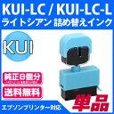 【純正8個分相当(Lサイズ4個分)】KUI-LC / KUI-LC-L対応 詰め替えインク クマノミ ライトシアン エプソンプリンター対応 【クマノミ インク】【送料無料】EP-879AW EP-879AB EP-879AR EP-880AW EP-880AB EP-880AR EPSONプリンター用