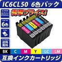 IC6CL50 [エプソン/EPSON] 互換インクカートリッジ6色パック エプソンIC50互換インク6色セット[便送料無料]