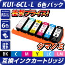 KUI-6CL-L 互換インクカートリッジ【増量版】6色パック〔エプソンプリンター対応〕クマノミ【ネコポス送料無料】6色セット エコインク EPSONプリンター用 クマノミインク