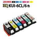【送料無料】KUI-6CL-L 互換インクカートリッジ KUI 【増量版】6色パック〔エプソンプリンター対応〕クマノミ6色セット エコインク クマノミインク【HQ Ver.ハイクオリティ互換インクカートリッジ】