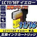 LC11Y/LC16Y〔ブラザープリンター対応〕対応 互換インクカートリッジ イエロー 【対応機種:MFC-6890CN MFC-6490CN MFC-5890CN MFC-689..