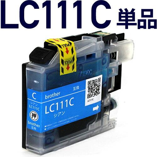 LC111C〔ブラザープリンター対応〕対応 互換インクカートリッジ シアン ICチップ付き brotherプリンター用