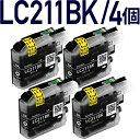 楽天エコインクLC211BK ブラック×4個パック 互換インクカートリッジ [ブラザープリンター対応] 残量表示OK brotherプリンター用 LC211BK×4個セット お得な4個入り 211黒