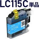 LC115C 〔ブラザープリンター対応〕対応 互換インクカートリッジ シアン ICチップ付き(LC113C増量版)【対応機種:MFC-J4510N DCP-J4210..