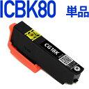 ICBK80L ブラック 互換インクカートリッジ エプソンプリンター対応 EPSONプリンター用 ICBK80L 80黒