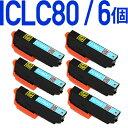 楽天エコインクICLC80L ライトシアン×6個パック 互換インクカートリッジ [エプソンプリンター対応] EPSONプリンター用 ICLC80L×6個セット お得な6個入り 80薄青