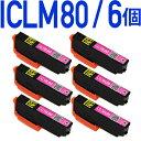 楽天エコインクICLM80L ライトマゼンタ×6個パック 互換インクカートリッジ [エプソンプリンター対応] EPSONプリンター用 ICLM80L×6個セット お得な6個入り 80薄赤
