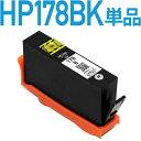 HP178XL B ブラック ヒューレット パッカード/hp対応 増量版 互換インクカートリッジ ICチップ付き