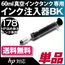HP178/920詰め換えインク 60m真空インクタンク専用インク注入器ブラック【ヒューレット・パッカード/hp】