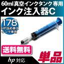 HP178/920詰め換えインク 60m真空インクタンク専用インク注入器シアン【ヒューレット・パッカード/hp】