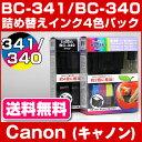 BC-341/BC-340【キヤノン/Canon】対応 詰め替えインク カラー/ブラック パック【BC341 BC340】【送料無料】(インク/プリンター/詰め替え/キャノン)
