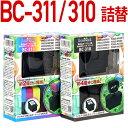 【純正6個分相当】 BC-311 3色カラー/BC-310 ブラック 〔キヤノン/Canon〕対応 詰め替えインクbc311 bc310 キャノン プリンター用(純正品カラー2個、ブラック4個分に相当)