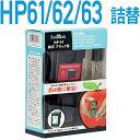 【純正4個分相当】HP61/HP62/HP63ブラック共通対応〔ヒューレット パッカード/HP〕対応詰め替えインク ブラック【あす楽】
