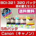 Cs_bci-321_320_5pk