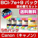 Cs_bci-7e_9_5pk