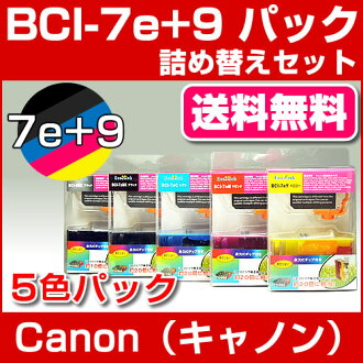 BCI-7e + 9/5MP 〔 캐논/Canon 〕 해당 리필 세트 5 컬러 팩! (에코 잉크/잉크/프린터 잉크/프린터/프린터/컬러/라쿠텐/통 판)/fs3gm