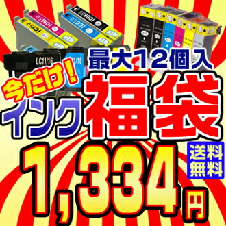 Ink lucky bag ink EPSON Epson Canon Brother printer ink ink cartridge compatible ink CANON brother IC6CL50 IC6CL32 IC4CL46 LC12-4PK LC11 BCI-326 + 325 / 5 mp BCI-321 + 320 / 5 mp BCI-7e+9 / 5 mp 50 bk translation and genuine ink 10 times