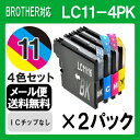 【LC11-4PK×2セット】インク ブラザー インクカートリッジ プリンターインク brother LC11 4色セット 互換インク インキ 4色パック LC11BK LC11C LC11M LC11Y MFCJ615N MFCJ700D MFCJ800D MFCJ800DW 11 純正インクと同等送料無料
