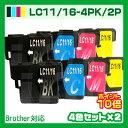 インク ブラザー LC11/LC16 4色セット×2 プリンターインク mymio マイミーオ マイミオ MFC-J615N MFC-J700D MFC-J700DW MFC-J800D MFC-J8